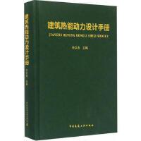 建筑热能动力设计手册/关文吉