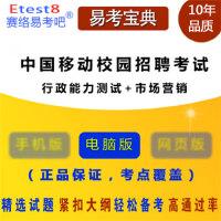2019年中国移动校园招聘考试(行政能力测试+市场营销)易考宝典软件/非纸质书/章节强化练习题/模拟试题试卷/考题答案