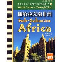撒哈拉以南非洲(含MP3下载)