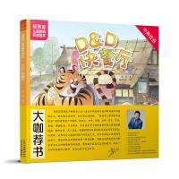 靓菁菁儿童财商养成绘本――D&D快餐厅
