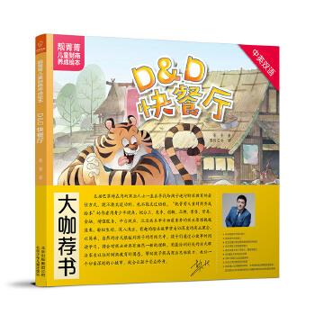 靓菁菁儿童财商养成绘本——D&D快餐厅 D&D快餐厅