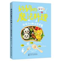 妈妈的魔法料理 给孩子的趣味营养餐 范娜 60款给孩子的趣味营养餐制作大全书籍 营养搭配食谱一日三餐饮食营养餐食疗汤谱美