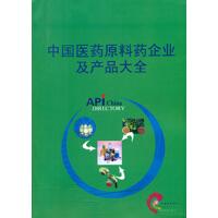 中国医药原料药企业及产品大全2014