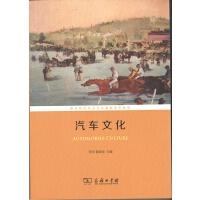 汽车文化 贺萍 董铸荣 主编 商务印书馆