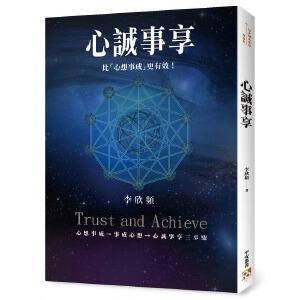 【预售】心诚事享:《为何心想事不成?》进口台版正版繁体中文书籍