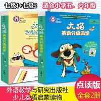 大猫英语分级阅读七级12点读版少儿英语自学用书英语课外阅读少儿英文绘本