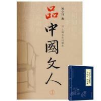 *畅销书籍* 品中国文人1:刘小川新作,读懂中国历代大文人,体味中华历史与文化的脉动!9787532133314 赠中