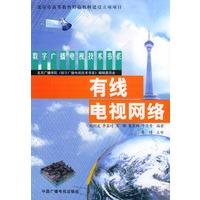 有线电视网络 刘剑波 9787504339898睿智启图书