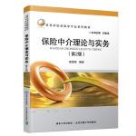 保险中介理论与实务(第2版)