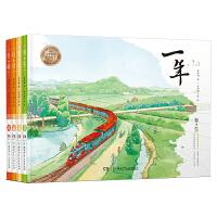 一年:中华传统民俗自然科普 超好读的二十四节气绘本(全4册)