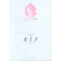 奥兰多 (英)吴尔夫 人民文学出版社 9787020039753【正版品质,售后无忧】