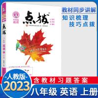 包邮2021秋点拨八年级英语上册R版人教版 赠教材习题答案
