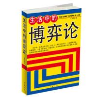【正版二手书9成新左右】生活中的博弈论 谢洪波 中国书店出版社