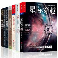 【科普读物套装7册】自私的基因 - 英理查德・道金斯 人类简史:从动物到上帝(新版) 果壳中的宇宙 时间简史霍金插图版