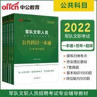 中公教育2020军队文职人员招聘考试:公共科目(一本通+历年真题+高分通关题库) 3本套