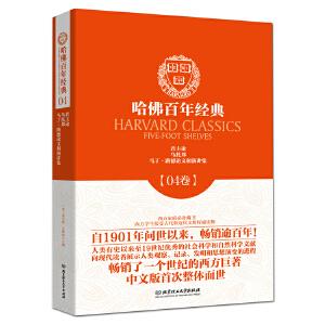 君主论;乌托邦;马丁・路德论文和演讲集(哈佛百年经典・第04卷)