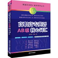高职高专英语AB级核心词汇(漫画英语背・备考系列丛书)