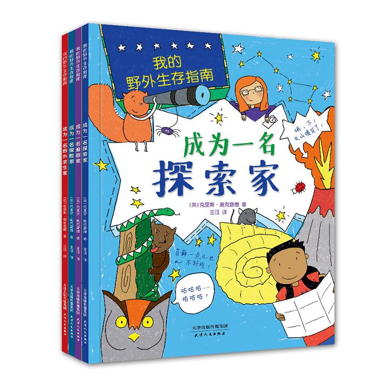我的野外生存指南(全4册) 带上这套亲子户外活动&野外探险拓展指导手册, 和孩子一起投入大自然的怀抱吧!