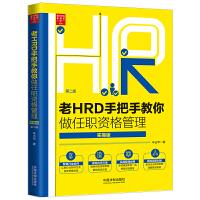 老HRD手把手教你做任职资格(实操版)(第二版)