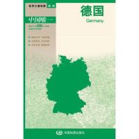 【二手书8成新】世界分国地图 欧洲-德国地图 本书编写组 中国地图出版社