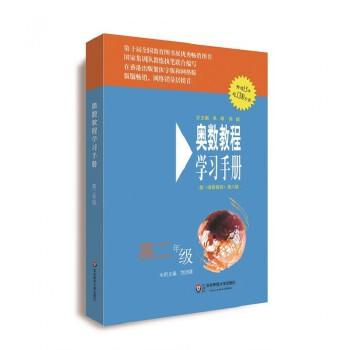 奥数教程学习手册(高2配奥数教程第6版)
