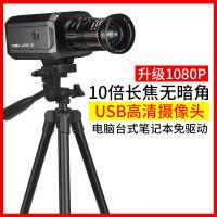 直播摄像头USB视频会议教学培训电脑录制1080P变焦高清工业摄像机 (普通款)三角版 拍黑板