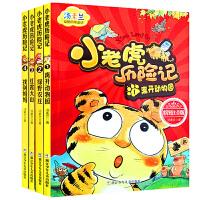 小老虎历险记 注音版 汤素兰全套4册 一二年级小学生的课外书 6-8-10岁儿童趣味阅读故事书 童话带拼音 汤素兰系列