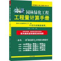 园林绿化工程工程量计算手册