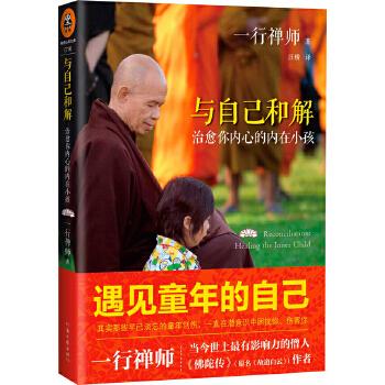 与自己和解:治愈你内心的内在小孩(享誉世界的佛学大师一行禅师经典作品) 享誉世界的佛学大师一行禅师经典作品。恐惧、愤怒、自卑、孤僻、缺乏安全感的根源都来自童年经历!翻开本书,跟随一行禅师的脚步,回到自己内在深处,拥抱、疗愈内在的小孩,与自己达成真正的和解。读客熊猫君出品
