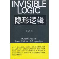 隐形逻辑----香港,亚洲式拥挤文化的典型