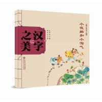中国记忆:汉字之美 会意字二 小夜郎和小淘气