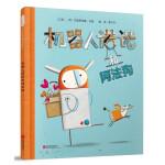机器人诺诺和阿法狗――(启发童书馆出品)