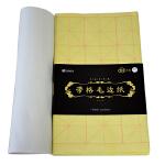 墨点字帖 书法专用纸带格毛边纸 初学者毛笔字书法练习纸米字格毛边纸