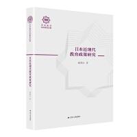 日本近现代教育政策研究(百年南开日本研究文库17,精装版)