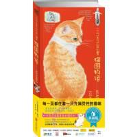 猫国物语 正版莫莉蓟野 9787550224438 北京联合出版公司 大秦书店