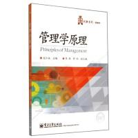 管理学原理/华信经管创新系列