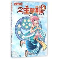 公主驾到(漫画版5)/中国卡通漫画书