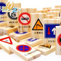 交通知识交通安全标识多米诺骨牌儿童 益智力积木木制玩具批发