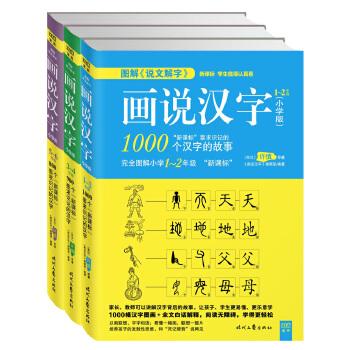 (3本套装)图解《说文解字》:画说汉字(1-6年级 ) 完全图解人教版小学新课标汉字