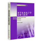 光学及光电子学设备与技术(影印版)