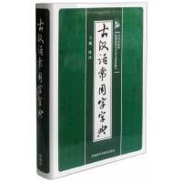 古汉语常用字字典(学生版)