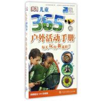 正版促销中uq~DK儿童365户外活动手册 9787500098775 英国DK公司 中国大百科全书出版社