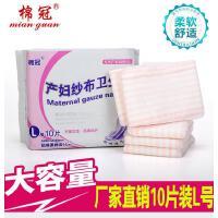 棉冠 产妇卫生巾产后专用长款加长加宽 孕妇产后月子恶露卫生纸巾 L号