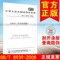 GB/T 8939-2008卫生巾(含卫生护垫)