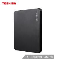 东芝(TOSHIBA)新小黑A3 1TB USB3.0 移动硬盘 只换不修 2.5英寸 热卖爆款 简洁设计
