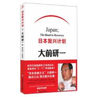 【二手书8成新】日本复兴计划 [日] 大前研一,蔡敦达,张敏华 9787567501249