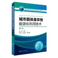 化学工业:固体废物处理与资源化丛书--城市固体废弃物能源化利用技术(第二版)