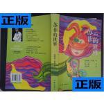 【二手旧书9成新】苏菲的世界(插图本) /[挪威]乔斯坦・贾德(J