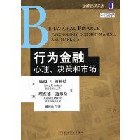 行为金融:心理、决策和市场