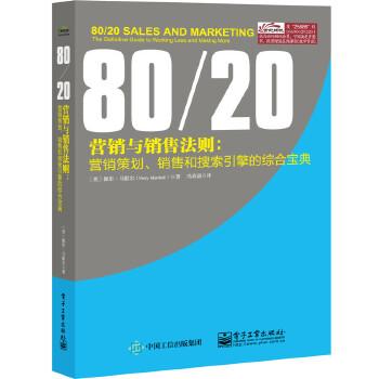 80/20营销与销售法则: 营销策划、销售和搜索引擎的综合宝典 网络营销工具用书,任何商务中的万利规律